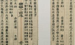 霍山石斛(米斛)经典名方与养生