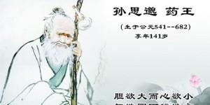 铁皮石斛——养阴药王孙思邈与铁皮石斛的不解之缘